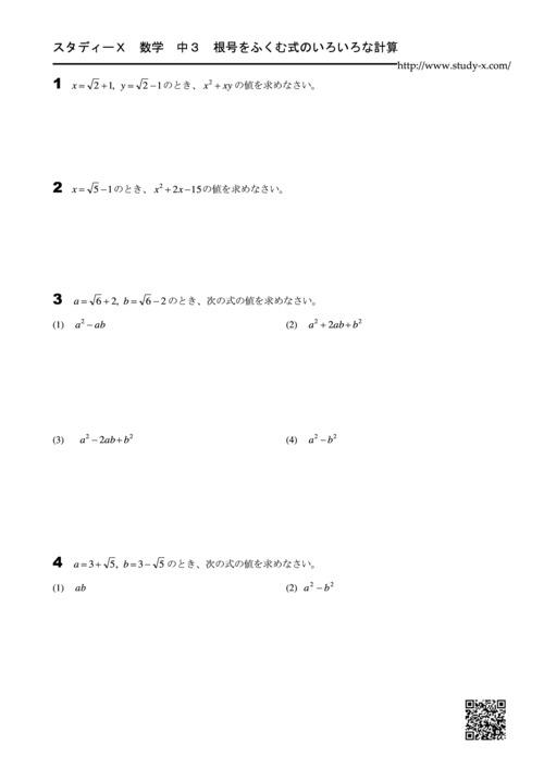 根号を含む式のいろいろな計算 ... : 中1 数学 文字式 問題 : 数学