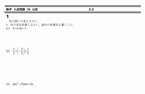 県 高校入試問題 数学 06[無料 ...