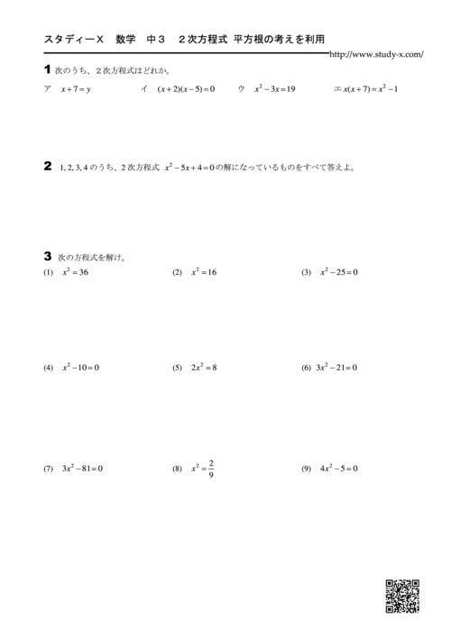中3 数学 2次方程式 平方根の考...
